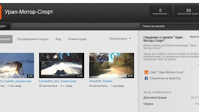 YouTube-канал «Урал-Мотор-Спорт»