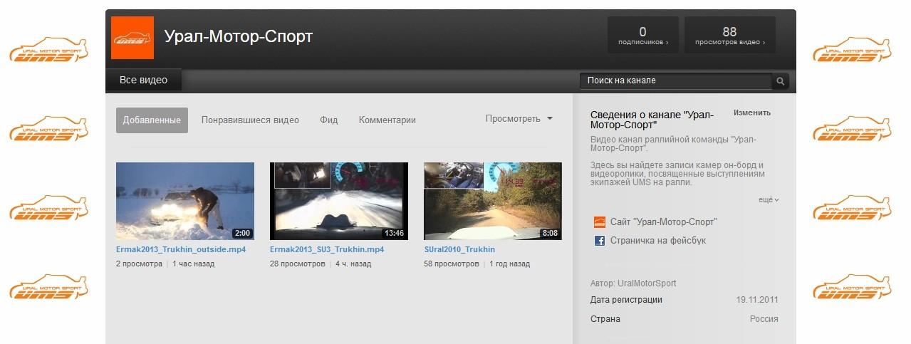 "YouTube-канал ""Урал-Мотор-Спорт"""